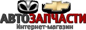 Интернет-магазин запчастей Daewoo, Chevrolet